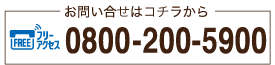 お問い合わせ:フリーアクセス 0800-200-5900